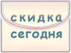 Скидка 1000 р.